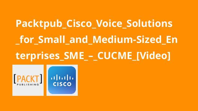 آموزش راه حل های صدا در سیسکو برای کسب و کارهای متوسط و کوچک